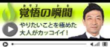 覚悟の瞬間 社会福祉法人征峯会 渡辺和成