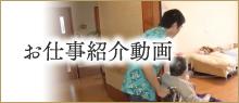 お仕事紹介動画